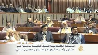 المعارضة الباكستانية تمهل الحكومة يومين لتستقيل
