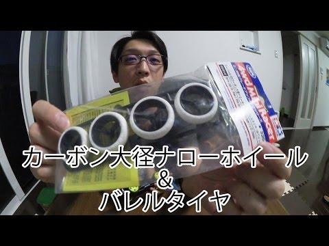 【ミニ四駆】大径ナロータイヤ装着!30歳で復帰するミニ四駆その14