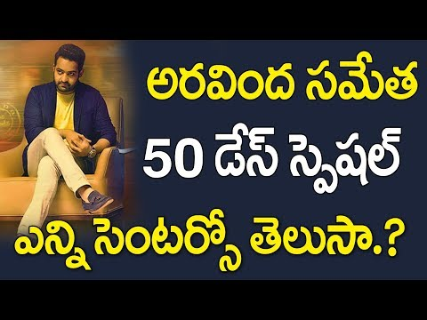 Aravinda Sametha Completes 50 Days | Jr NTR | Trivikram Srinivas | Telugu 2018 Movie | Myra Media