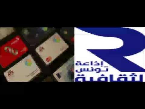 La Carte Technologique et Paypal en Tunisie: debat sur le Radio Culturelle