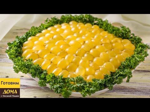 Необыкновенно красивый и вкусный Салат Тиффани | ГОТОВИМ ДОМА с Оксаной Пашко
