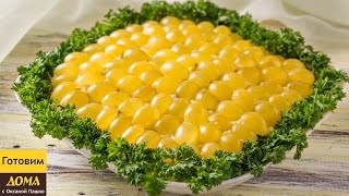 Необыкновенно красивый и вкусный Салат Тиффани. Рецепт на Новый Год 2017