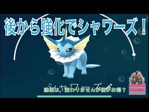 【ポケモンGO攻略動画】進化のあとの育成方法を公開!!シャワーズを使って解説します。 – 長さ: 5:08。