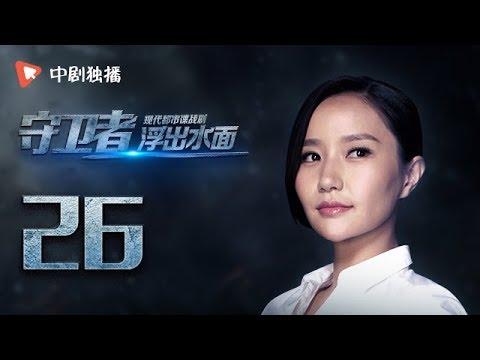 浮出水面 26 | Head above water 26(靳东、韩雨芹 领衔主演)