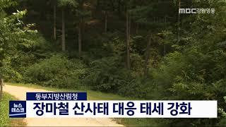 장마철 산사태 대응 태세 강화