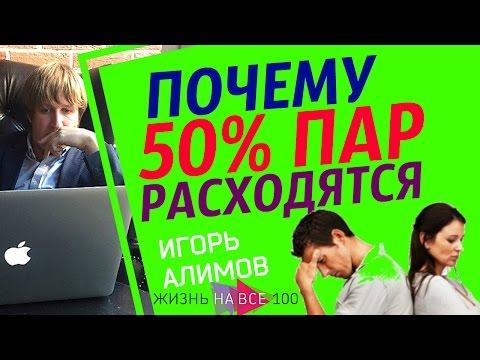 Почему 50% пар расходятся / Игорь Алимов / Жизнь На Все 100