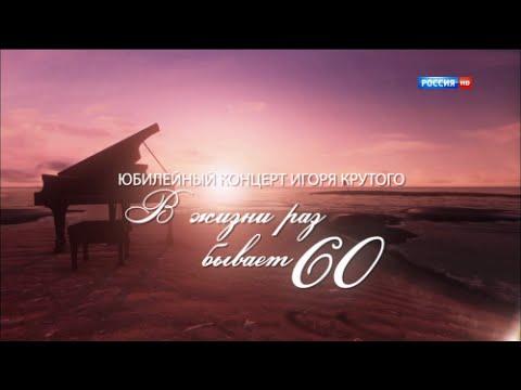 Юбилейный концерт Игоря Крутого В жизни раз бывает 60. Часть 1