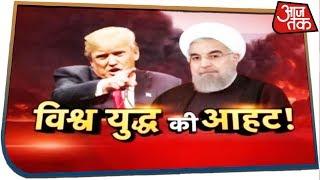 अमेरिका-ईरान के बीच तनाव से एक और विश्व युद्ध की आहट! देखिए विशेष