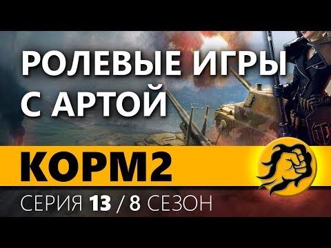 КОРМ2. РОЛЕВЫЕ ИГРЫ С АРТОЙ. 13 серия. 8 сезон