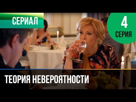 Теория невероятности 4 серия - Мелодрама | Фильмы и сериалы - Русские мелодрамы