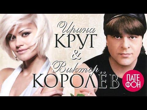 Ирина Круг и Виктор Королев - Городские встречи (Весь альбом) 2011 / FULL HD