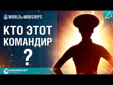 Кто этот командир?   World of Warships
