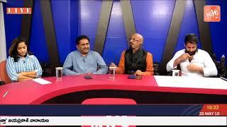Film Celebrities Failures in Elections   Pawan Kalyan   Chiranjeevi   Latest News