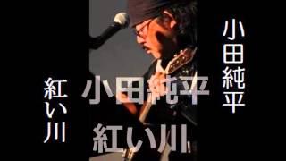 小田純平 紅い川
