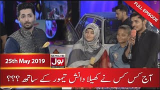 Game Show Aisay Chalay Ga with Danish Taimoor | 25th May 2019 | BOL Entertainment