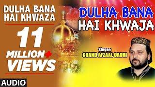 दूल्हा बना है ख्वाजा (Audio) : DULHA BANA HAI KHWAZA || CHAND AFZAAL QADRI || T-Series Islamic Music