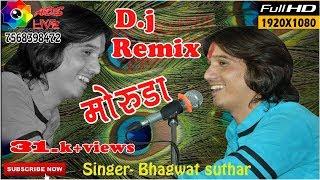 इस साल का सबसे सुपरहिट भजन. जरूर देखें (Bhagwat Suthar) Aashapura digital studio kunthwa 7568398472
