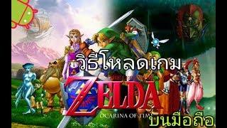 วิธีโหลดเกม Legend of Zelda The Ocarina of Time บนมือถือ [Nintendo 64]