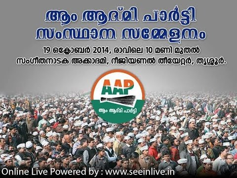 Aam aadmi party kerala meet