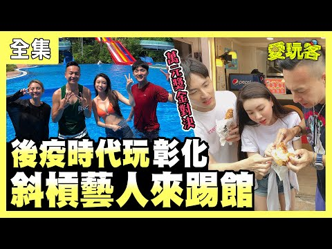 台綜-愛玩客-20200811 後疫時代玩彰化!斜槓藝人來踢館!!