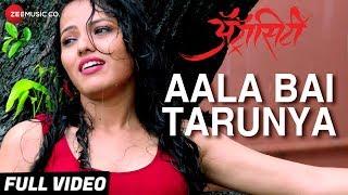 Aala Bai Tarunya Full | Atrocity | Rishabh Padole & Pooja Jaiswal | Aanandi Joshi