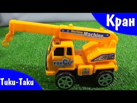Видео для детей про Машинки Подъемный Кран на Стройке и Робокар Поли - Тики Таки