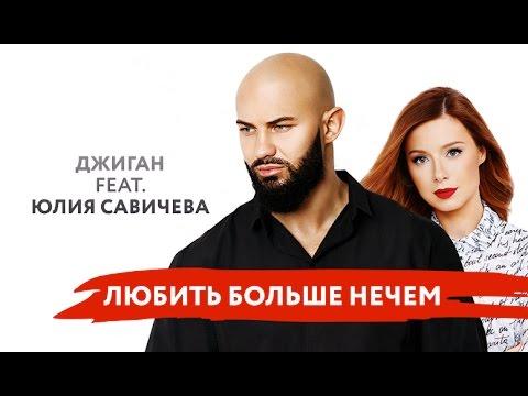 Джиган и Юлия Савичева - Любить Больше Нечем