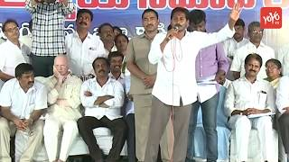 YS Jagan Full Speech interaction with Fisherman at Achampeta | kakinada | YSRCP
