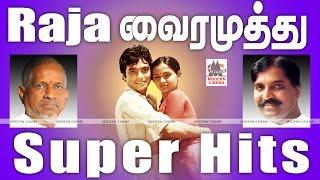 Ilaiyaraja Vairamuthu Super Hit Songs| இளையராஜாவின் இசையில் வைரமுத்து இனிய  காதல் பாடல்கள்