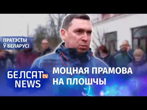 Пратэст у Бабруйску: Буду гадаваць дзяцей на нянавісці да Лукашэнкі | Протест в Бобруйске