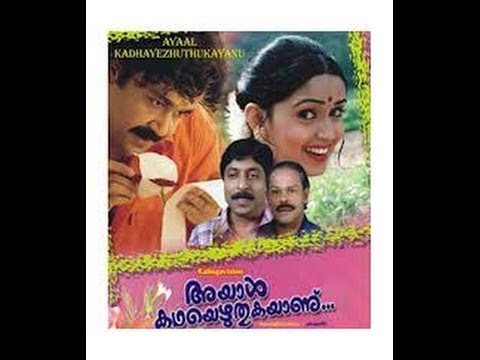 Ayal Kadhayezhuthukayanu 1998: Full Malayalam Movie Part 4 video