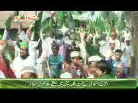 Naat Sharif - Noor Wala Aya Hai Noor Lekar Aaya Hai - Haji Bilal Raza Attari video