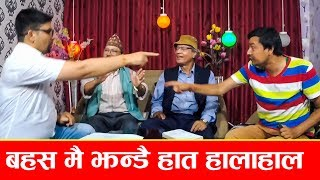 Sutra Bahas 🔴LIVE : Rabi Lamichhane को बारेमा चर्को बहस - Punya Gautam - Aanda Ram - Bramhanda  