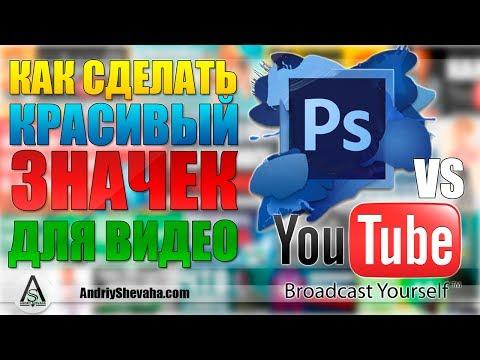 Как Создать Красивый Значок (превью) Для Видео На YouTube?