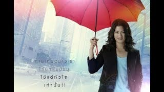 เพราะเธอ (Because of You) Thee Chaiyadej - OST. My name is Love