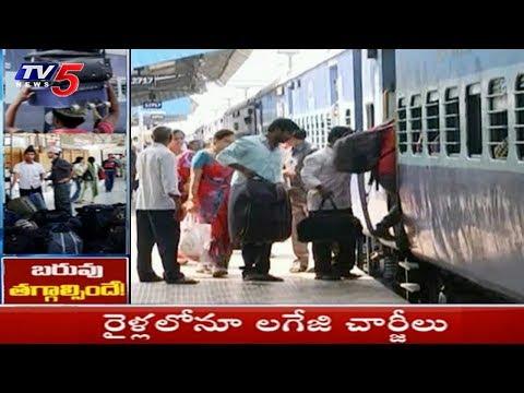 రైళ్లలోనూ లగేజీ చార్జీలు..! | Railways To Charge For Excess Baggage | TV5 News