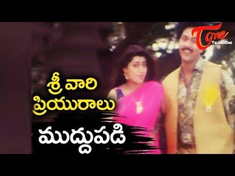 Srivari Priyuralu Songs - Muddu Padi - Vinod Kumar - Aamani