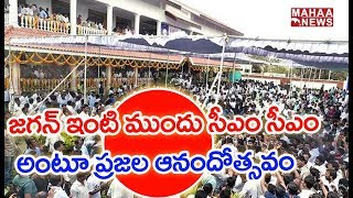 Election Results 2019: Tight Security At Ys Jagan House | MAHAA NEWS