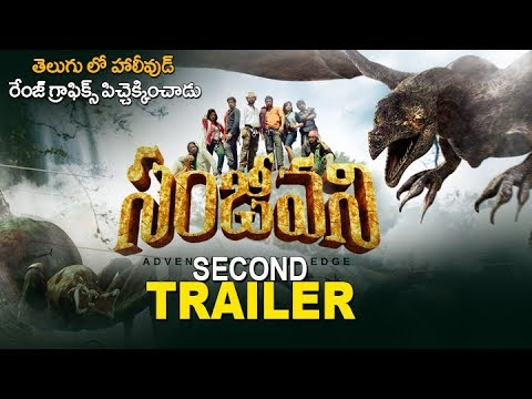 Latest Telugu Movie Trailers | Sanjeevani Movie Second Trailer | Anuraag Dev | Trailers 2018