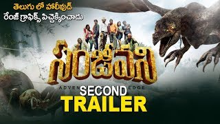 Latest Telugu Movie Trailers | Sanjeevani Movie Second Trailer | Anuraag Dev | Trailers 2018