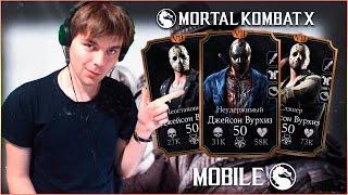 КАКОЙ ДЖЕЙСОН ВУРХИЗ СИЛЬНЕЕ? || MORTAL KOMBAT X MOBILE