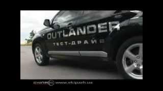 Тест драйв  Mitsubishi Outlander XL  ч.2