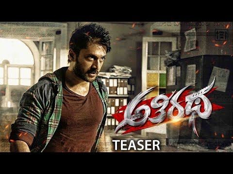 Athiratha - First Look Teaser | Chethan, Latha Hegde | Latest Kannada Movie