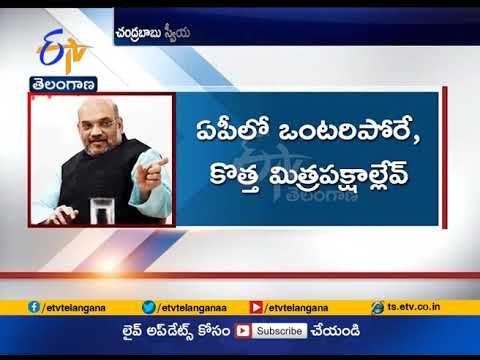 Amith Shah Questioned | On Construction of Amaravati | Capital of Andhra Pradesh