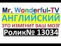 Ролик № 13034, АНГЛИЙСКИЙ - 90 тыс. ФРАЗ, ЭТА МЕТОДИКА ИЗМЕНИТ ВАШ МОЗГ