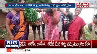 వర్షం కోసం ఆటలాడిన గ్రామస్తులు... | Warangal District