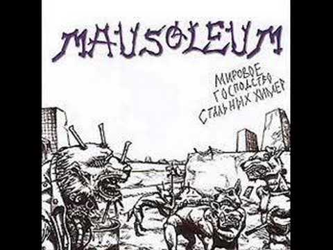 Мавзолей - The Mausoleum
