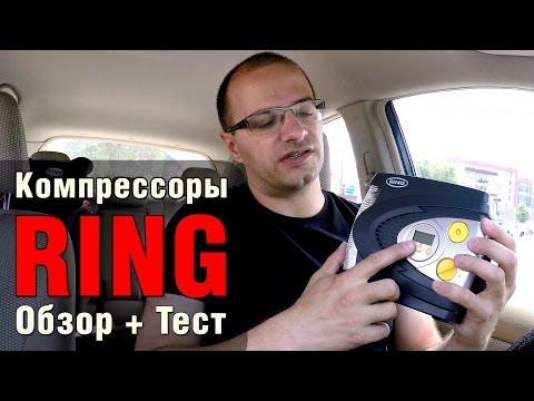 Выбираю Компрессор – Тест 7 Компрессоров RING