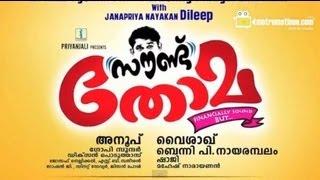 Sound Thoma - Sound Thoma Movie Ft Dileep and Namitha Pramod