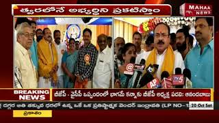 This Time Kukatpally Ticket For TTDP Says Peddi Reddy | Prajakutami